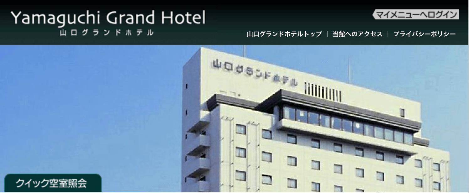 山口でパパ活におすすめなホテル「山口グランドホテル」