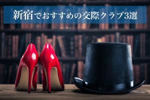 新宿でおすすめの交際クラブ3選