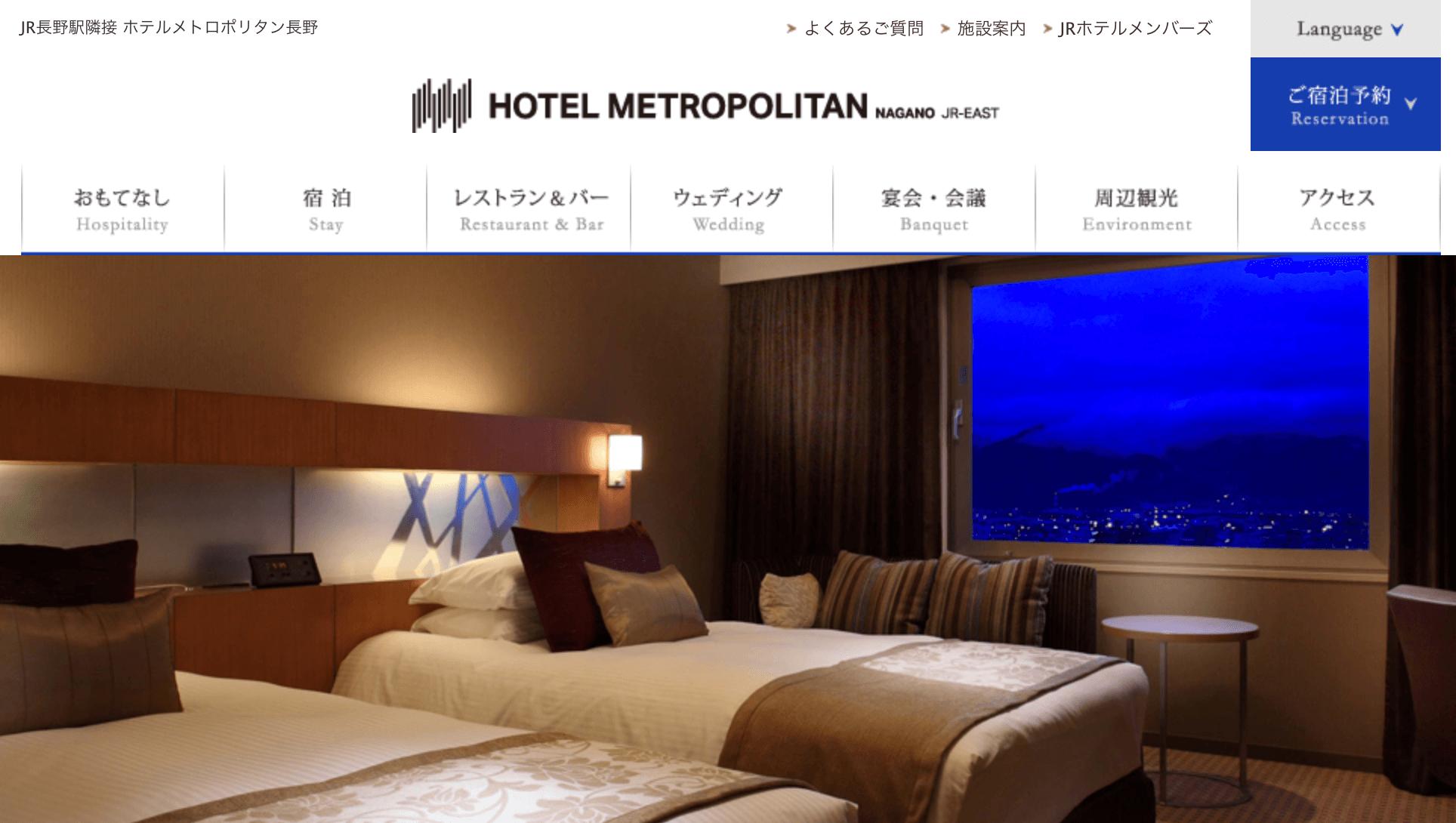 長野でパパ活におすすめなホテル「ホテルメトロポリタン長野」