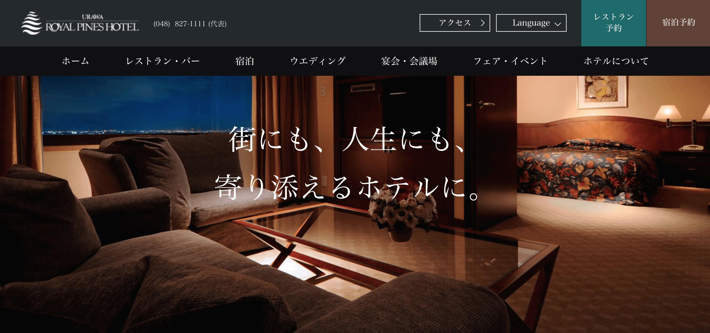 埼玉でパパ活におすすめなホテル「浦和ロイヤルパインズホテル」