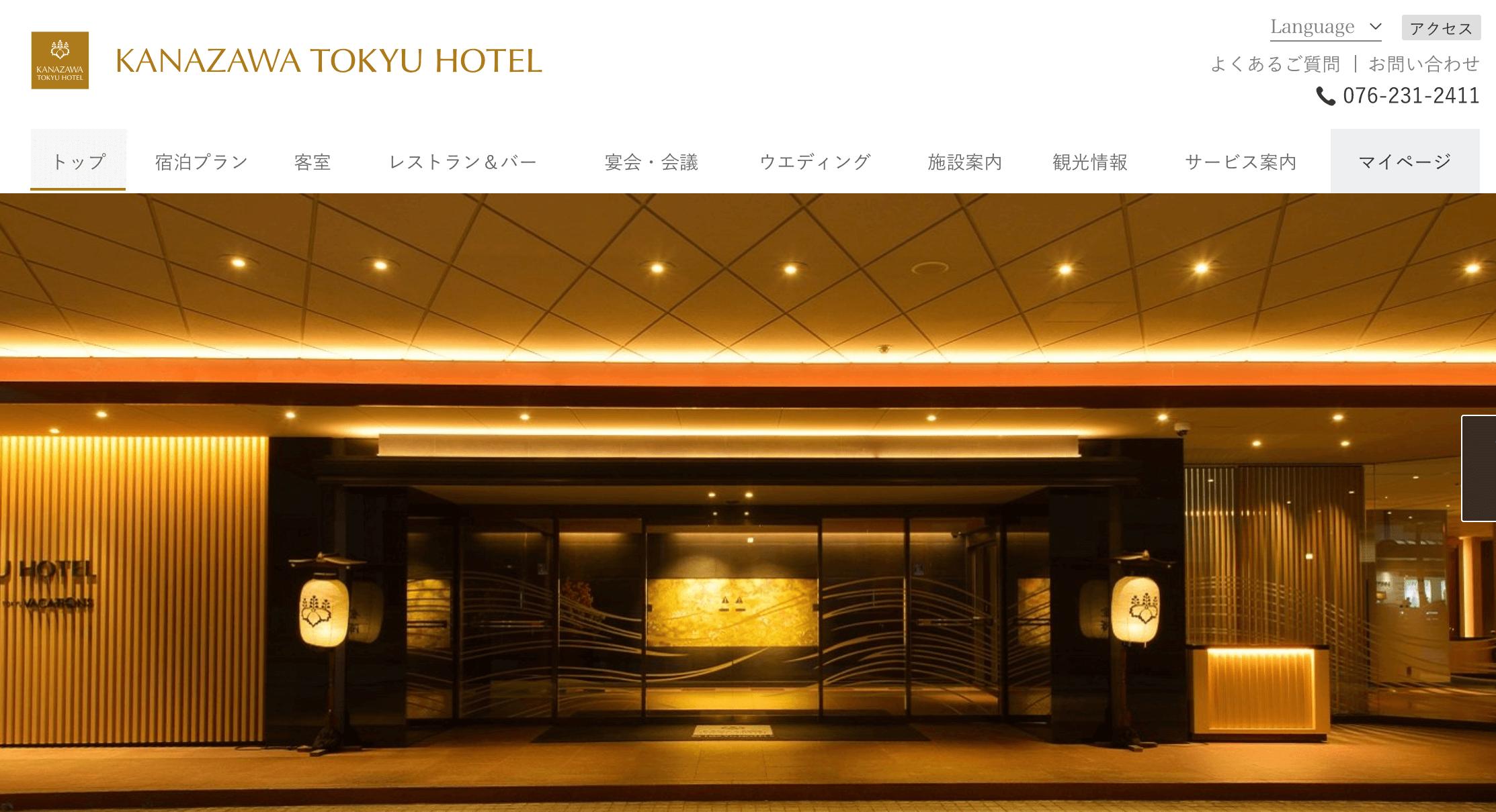 石川でパパ活におすすめなホテル「金沢東急ホテル」