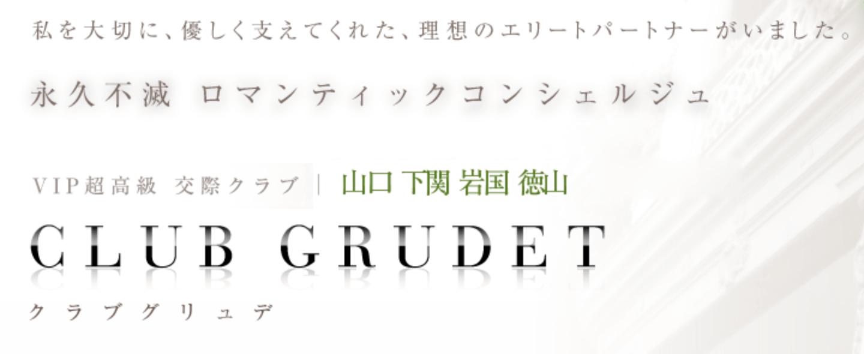 山口の交際クラブ「CLUB GRUDET」