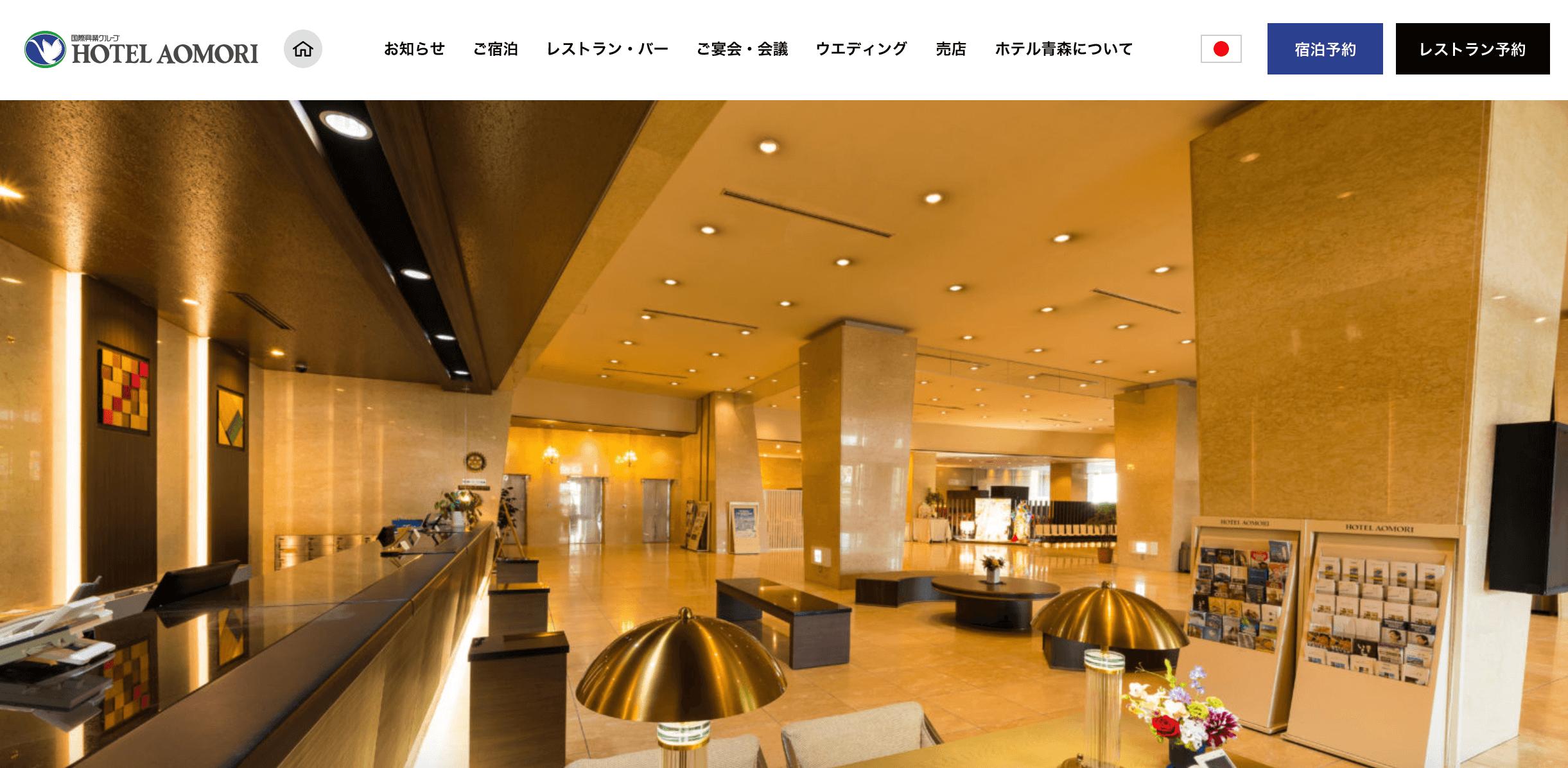 青森でパパ活におすすめなホテル「ホテル青森」