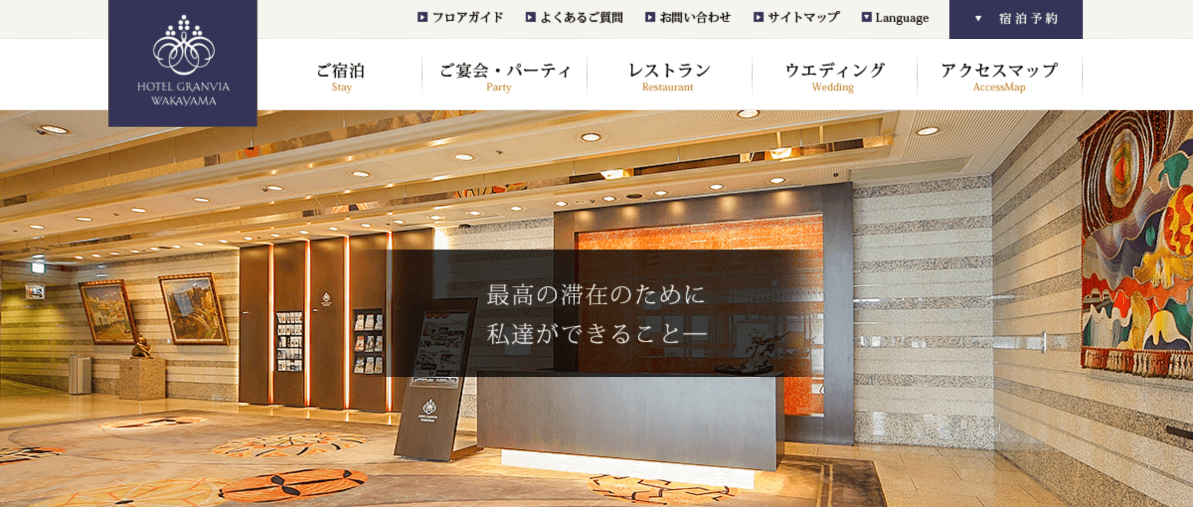 和歌山でパパ活におすすめなホテル「ホテルグランヴィア和歌山」