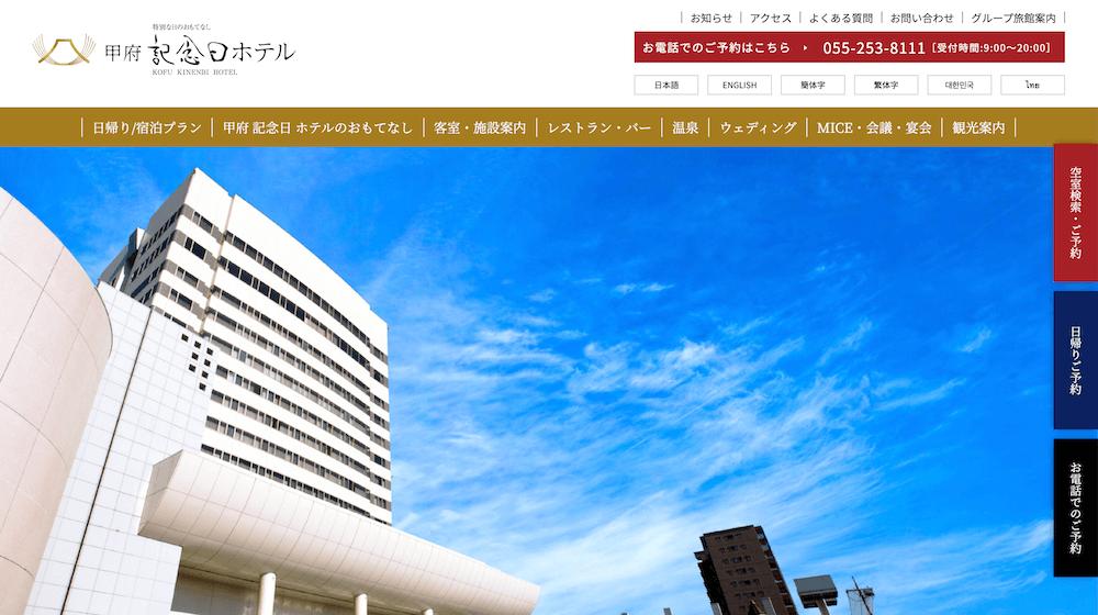 山梨でパパ活におすすめなホテル「甲府記念碑ホテル」