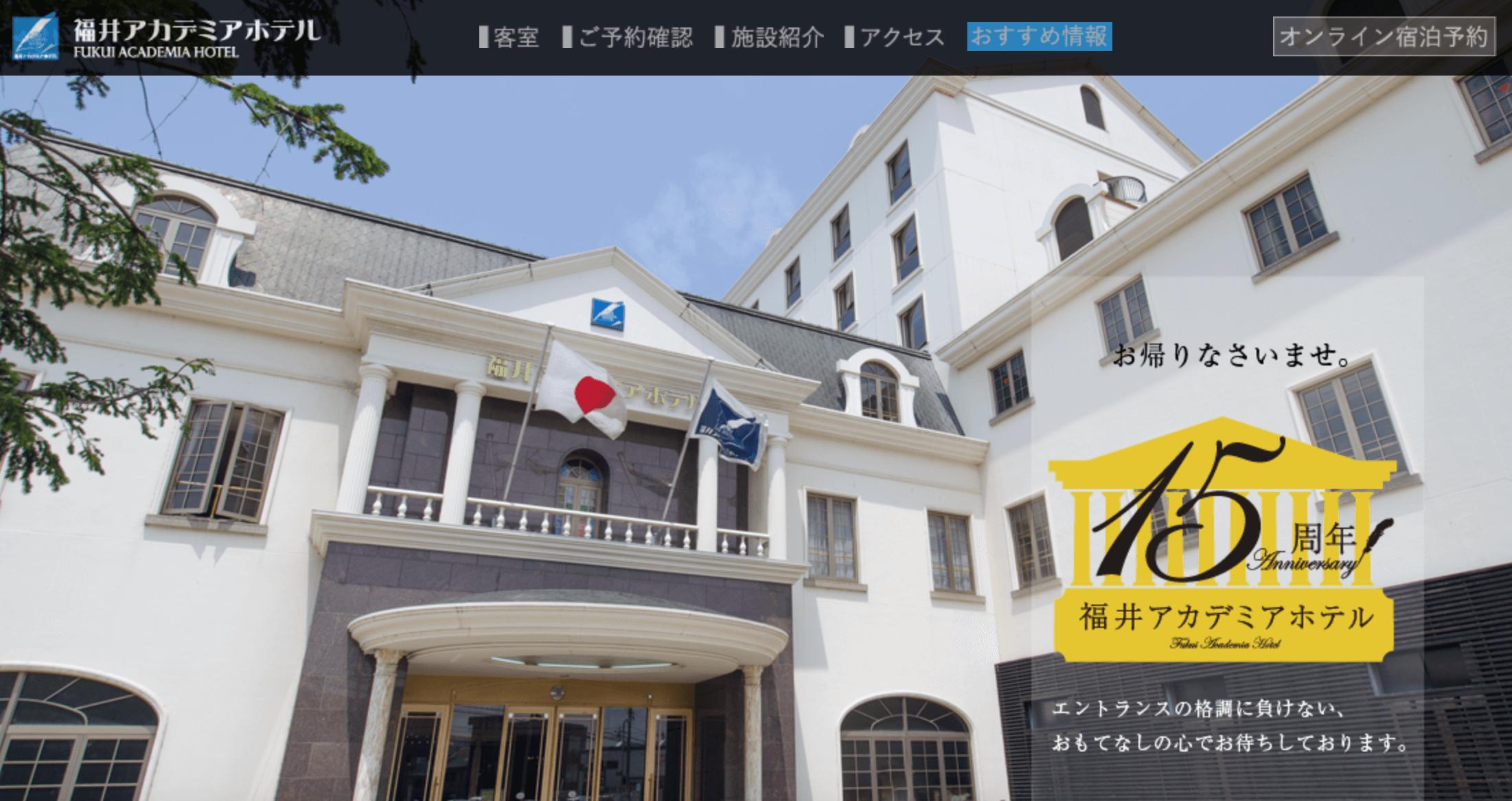 福井でパパ活におすすめなホテル「福井アカデミアホテル」