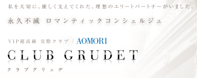 青森の交際クラブ「CLUB GRUDET」