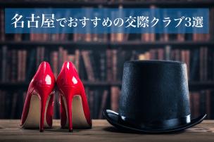 名古屋でおすすめの交際クラブ3選