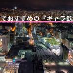 札幌でおすすめの『ギャラ飲み』