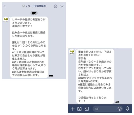 レパードをLINEに追加した時の自動返信
