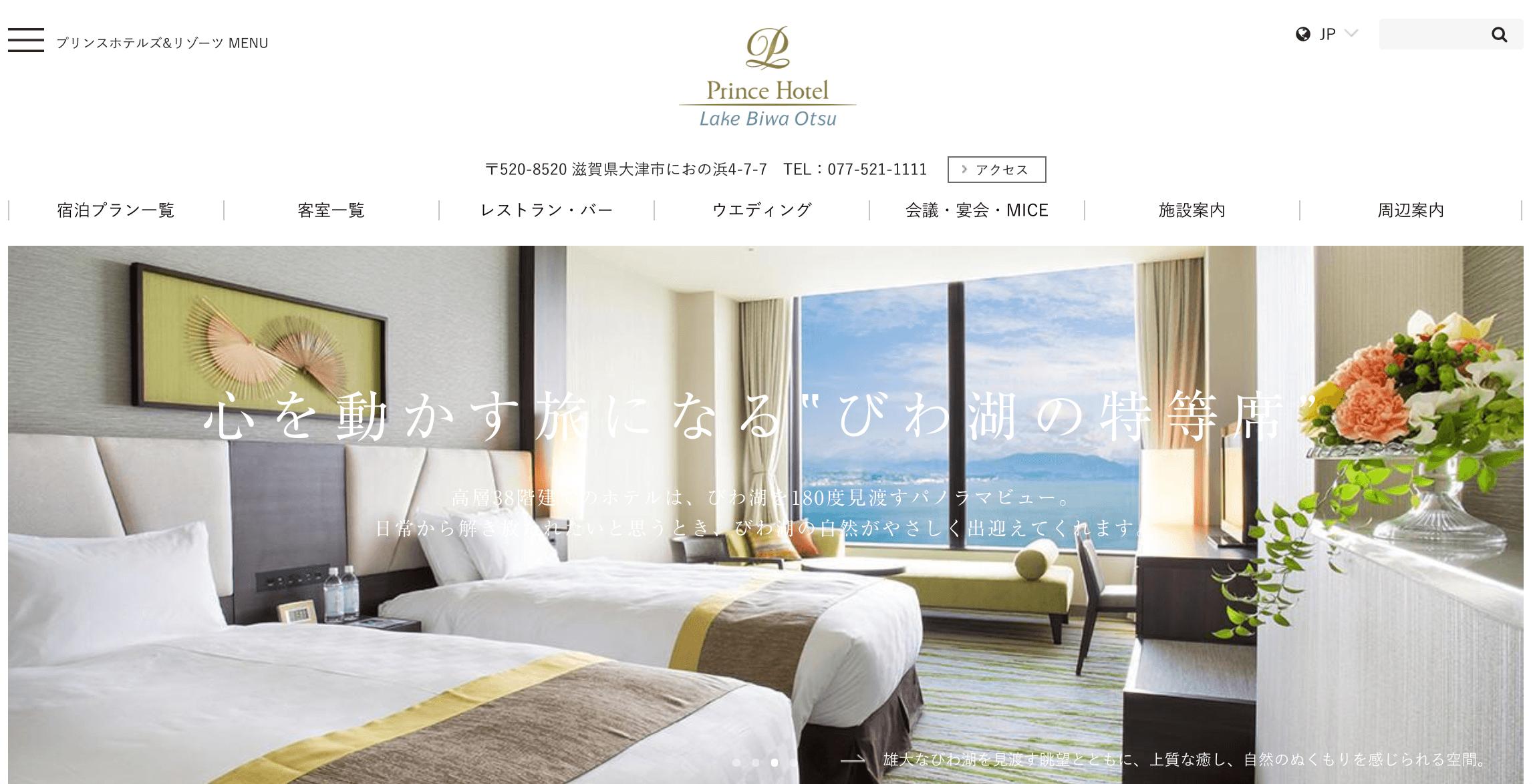 滋賀でパパ活におすすめなホテル「びわ湖大津プリンスホテル」