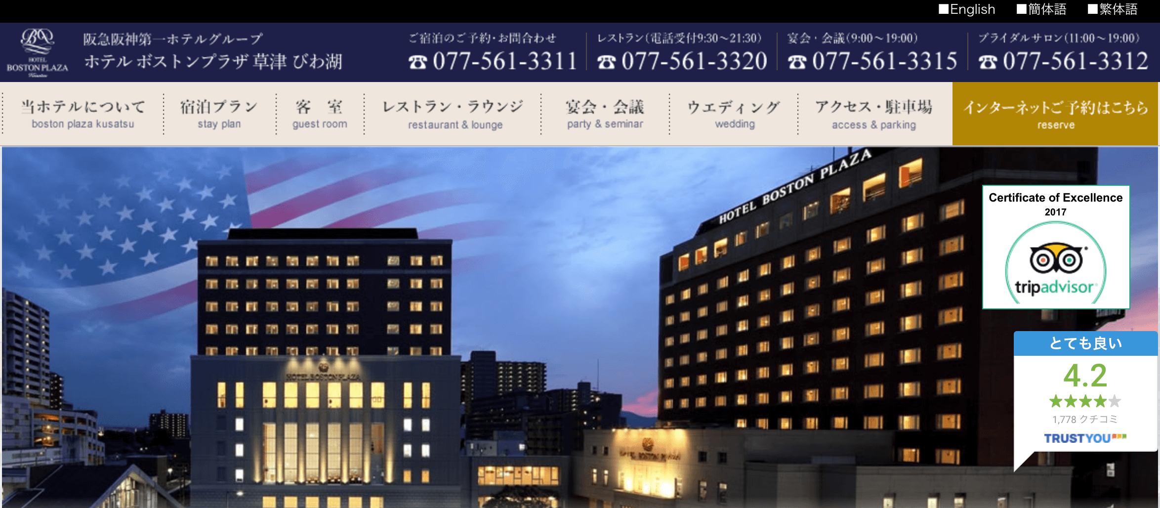 滋賀でパパ活におすすめなホテル「ホテルボストンプラザ草津びわ湖」