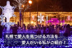 札幌で愛人を見つける方法を愛人がいる私がご紹介!