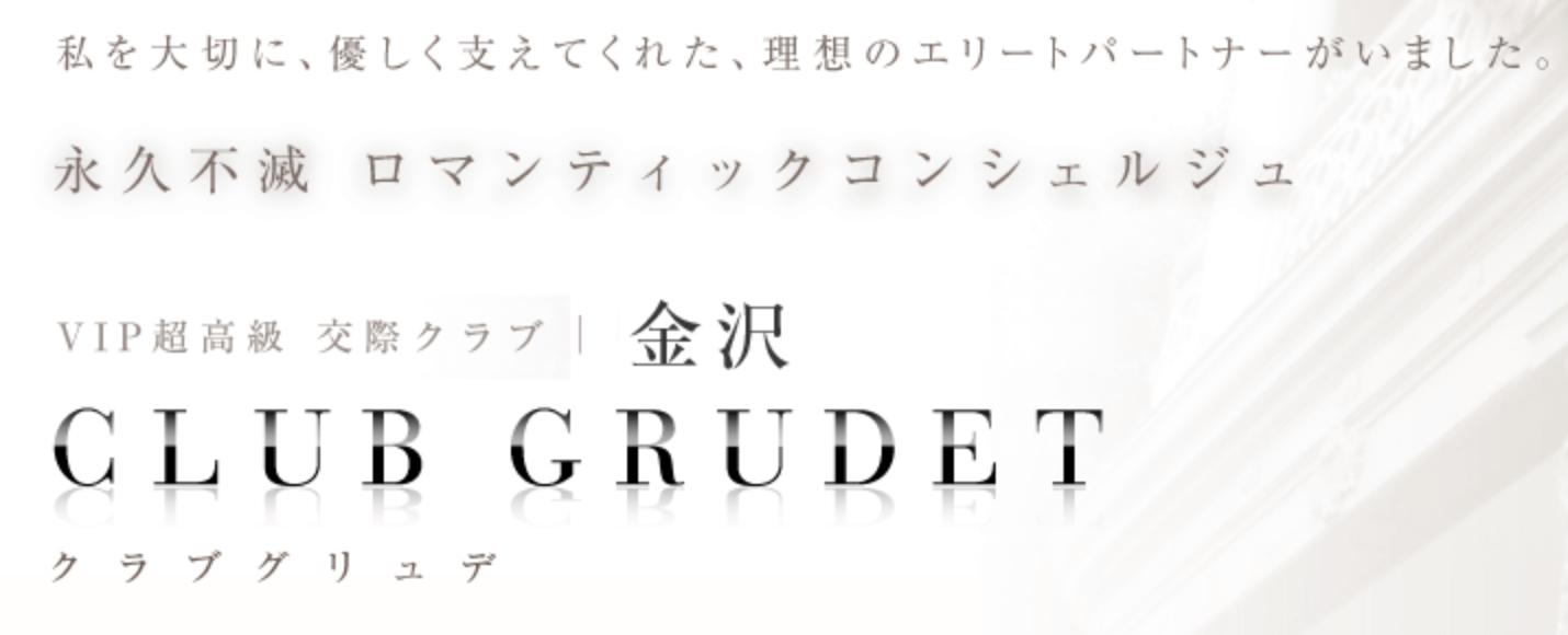 石川の交際クラブ「CLUB GRUDET」