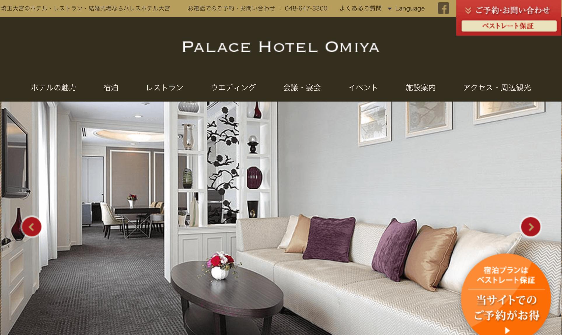 埼玉でパパ活におすすめなホテル「パレスホテル大宮」