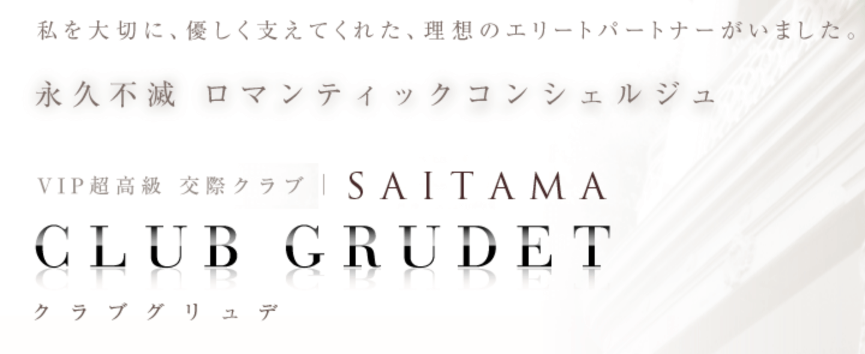 埼玉の交際クラブ「CLUB GRUDET」