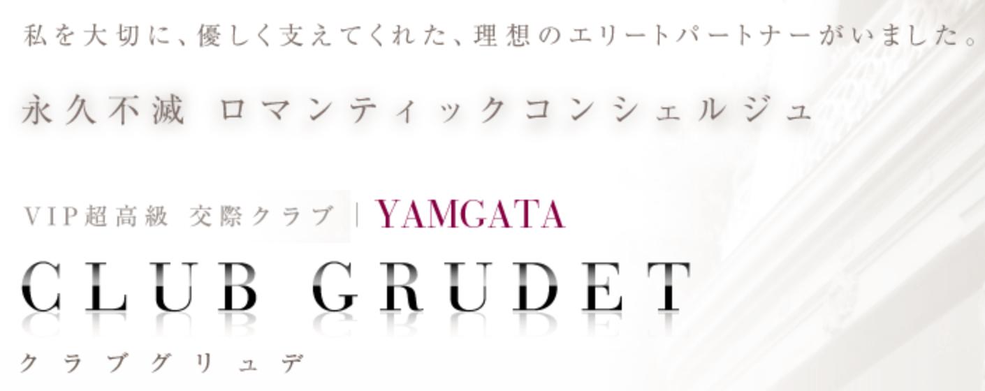 山形の交際クラブ「CLUB GRUDET」