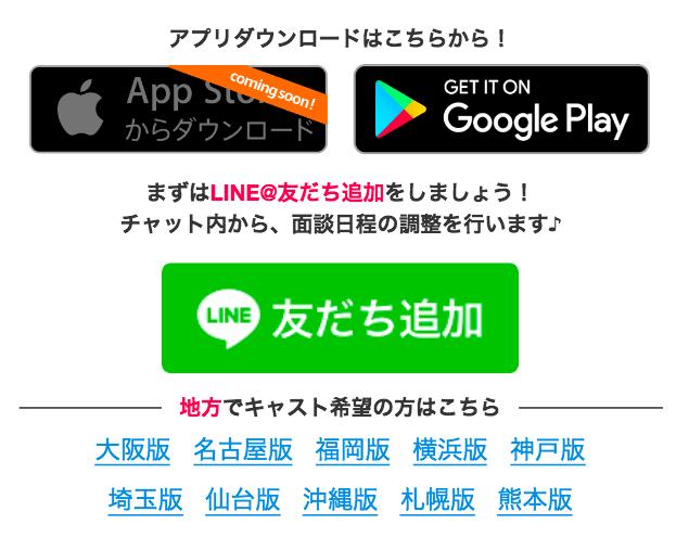 ギャラ飲みアプリ「pato」のLINE友だち追加・アプリダウンロード