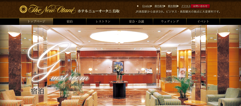鳥取でパパ活におすすめなホテル「ホテルニューオータニ鳥取」
