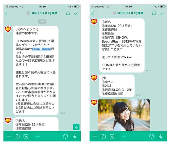 LIONプロジェクトをLINEに追加した時の自動返信