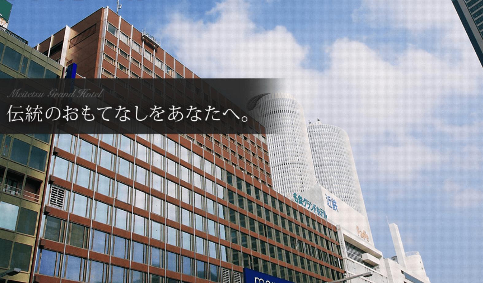 名古屋でパパ活におすすめなホテル「名鉄グランドホテル」