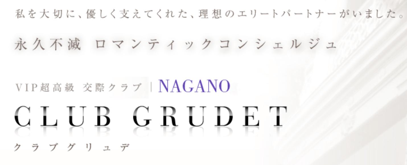 長野の交際クラブ「CLUB GRUDET」