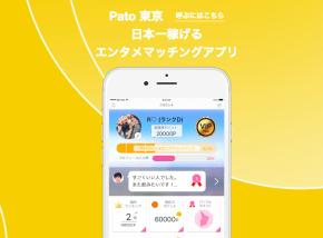 ギャラ飲みアプリ『Pato』完全ガイド|月30万稼ぐ女が徹底解説