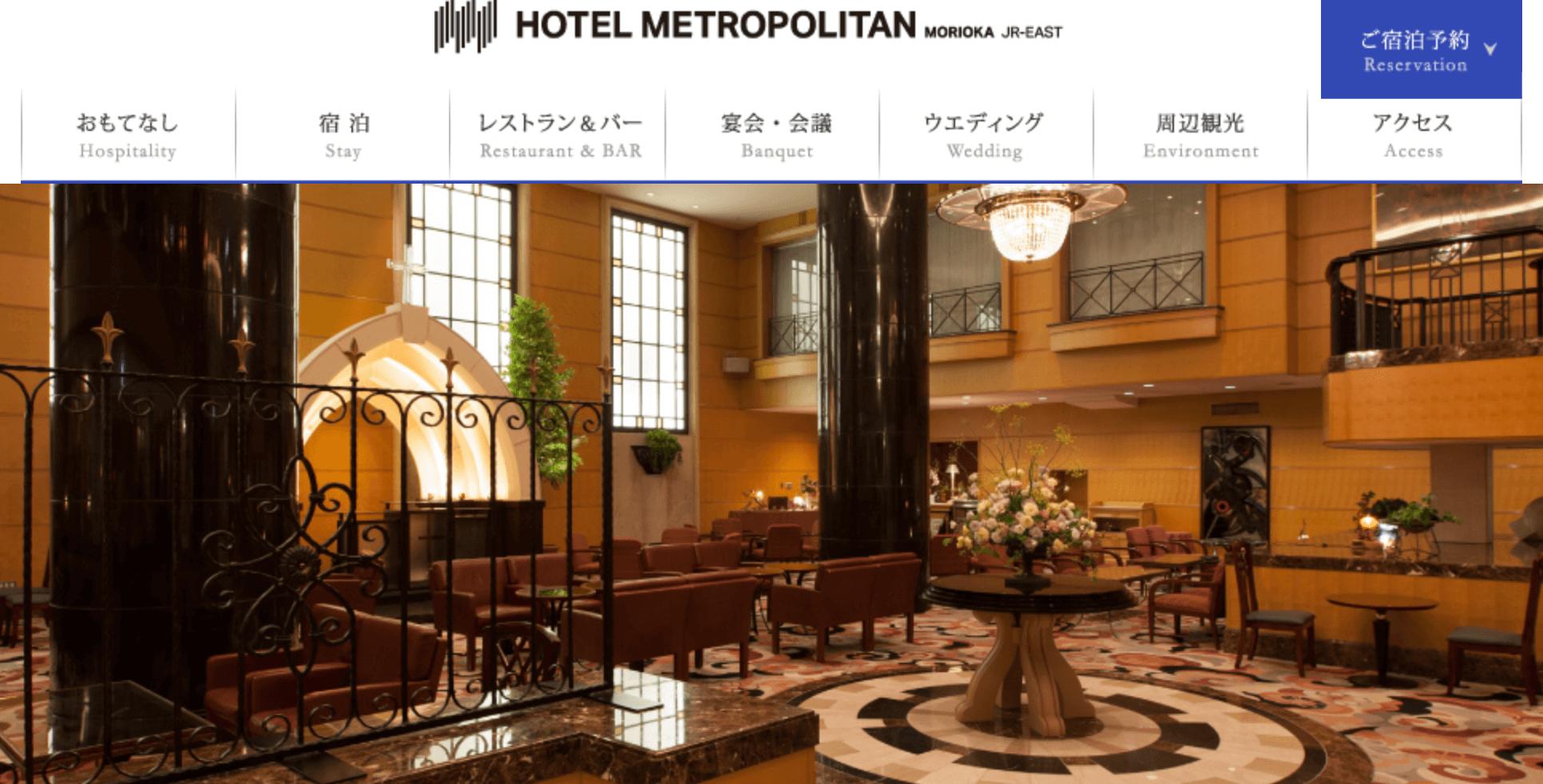 岩手でパパ活におすすめなホテル「ホテルメトロポリタン盛岡」