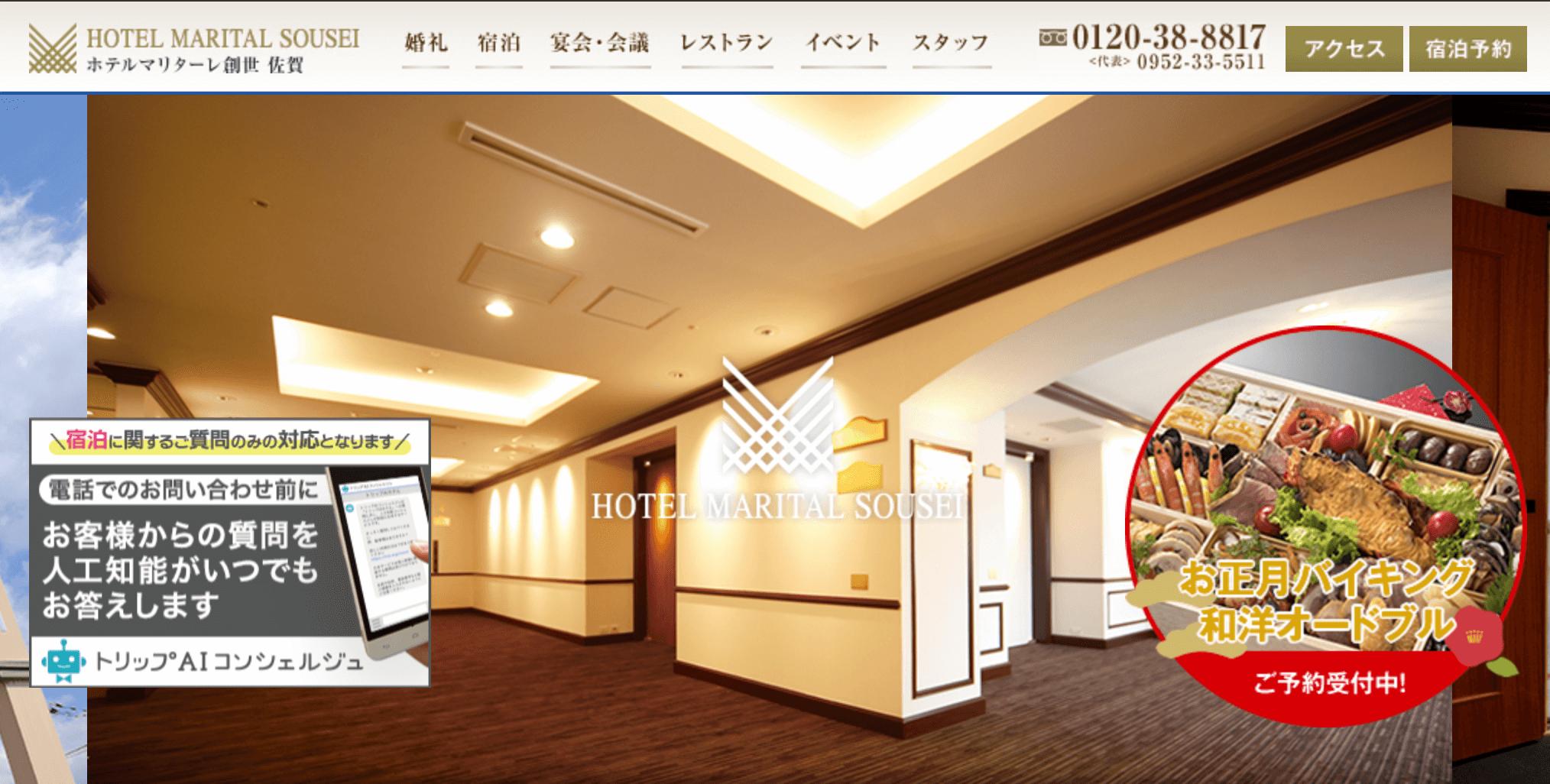 佐賀でパパ活におすすめなホテル「ホテルマリターレ創世 佐賀」