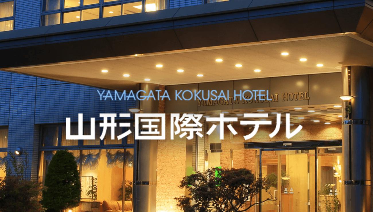 山形でパパ活におすすめなホテル「山形国際ホテル」