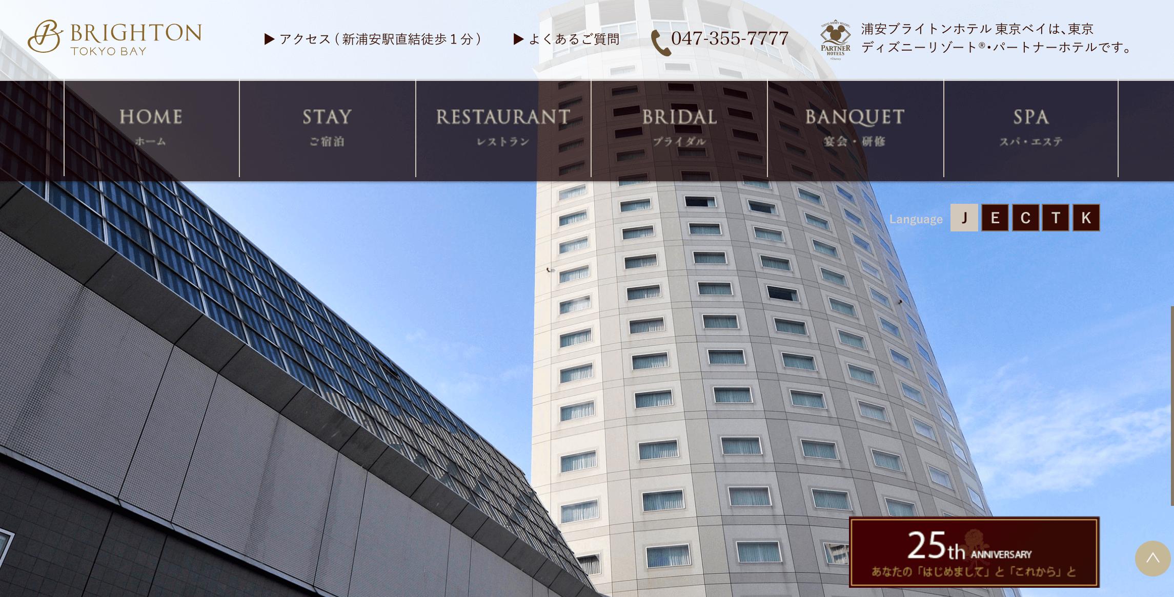 千葉でパパ活におすすめなホテル「浦安ブライトンホテル東京ベイ」