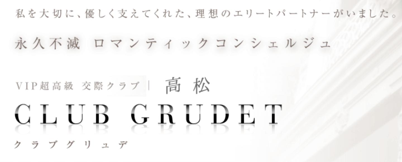 香川の交際クラブ「CLUB GRUDET」