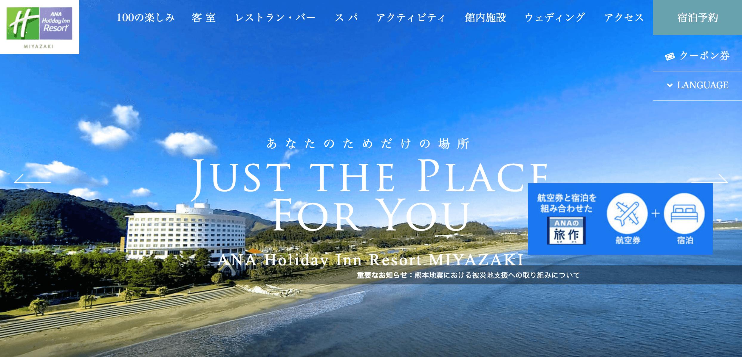 宮崎でパパ活におすすめなホテル「ANAホリデイ・イン リゾート宮崎」