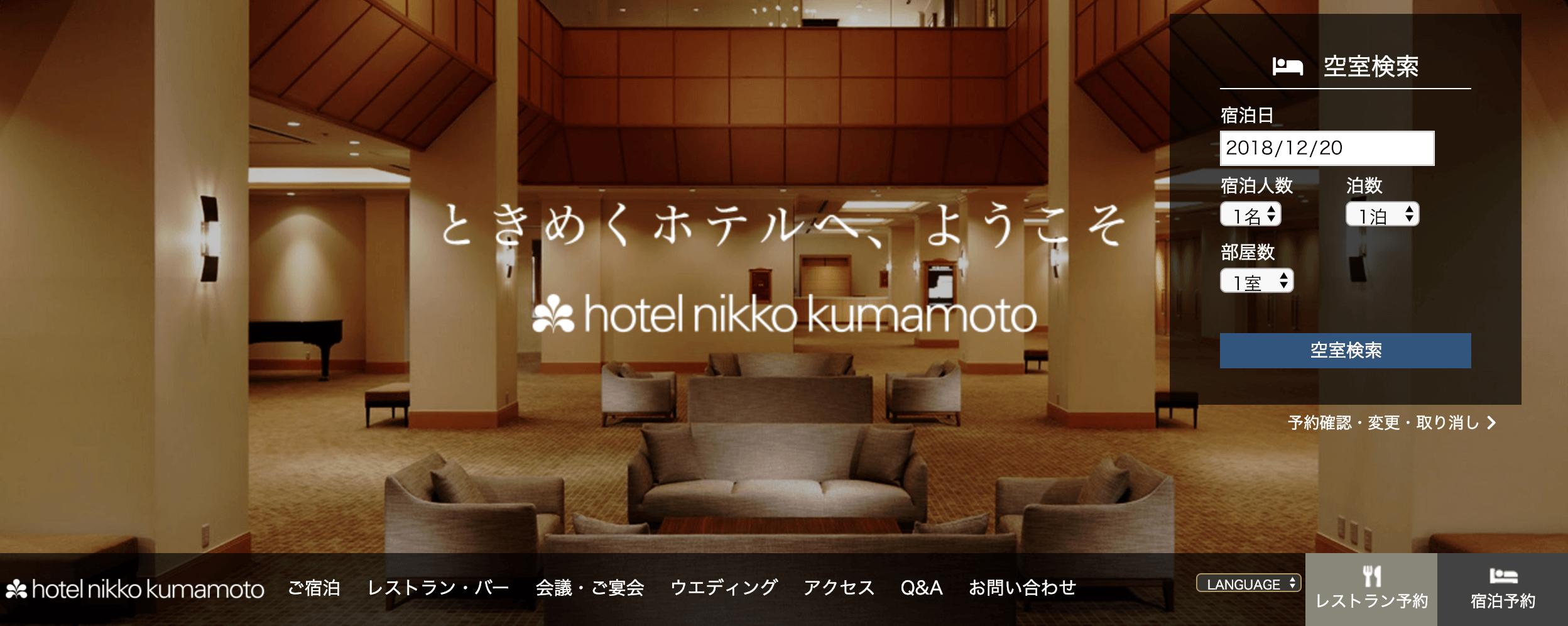 熊本のパパ活でおすすめの待ち合わせ場所「ホテル日航熊本」
