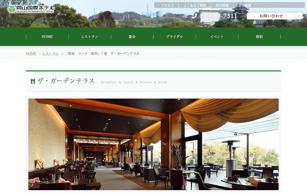 岡山でパパ活におすすめなホテル「岡山国際ホテル」