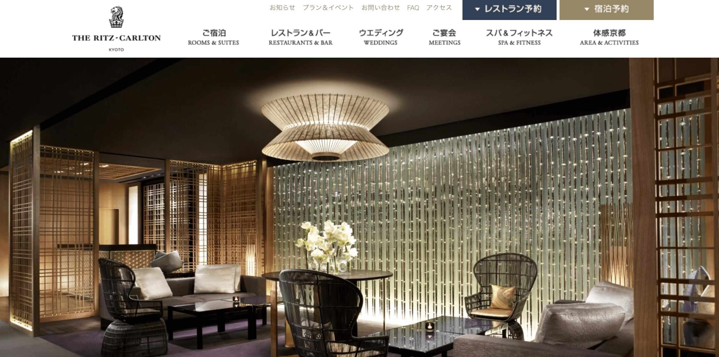 京都でパパ活におすすめなホテル「ザ・リッツ・カールトン京都」