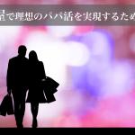 名古屋で理想のパパ活を実現させるためのコツ