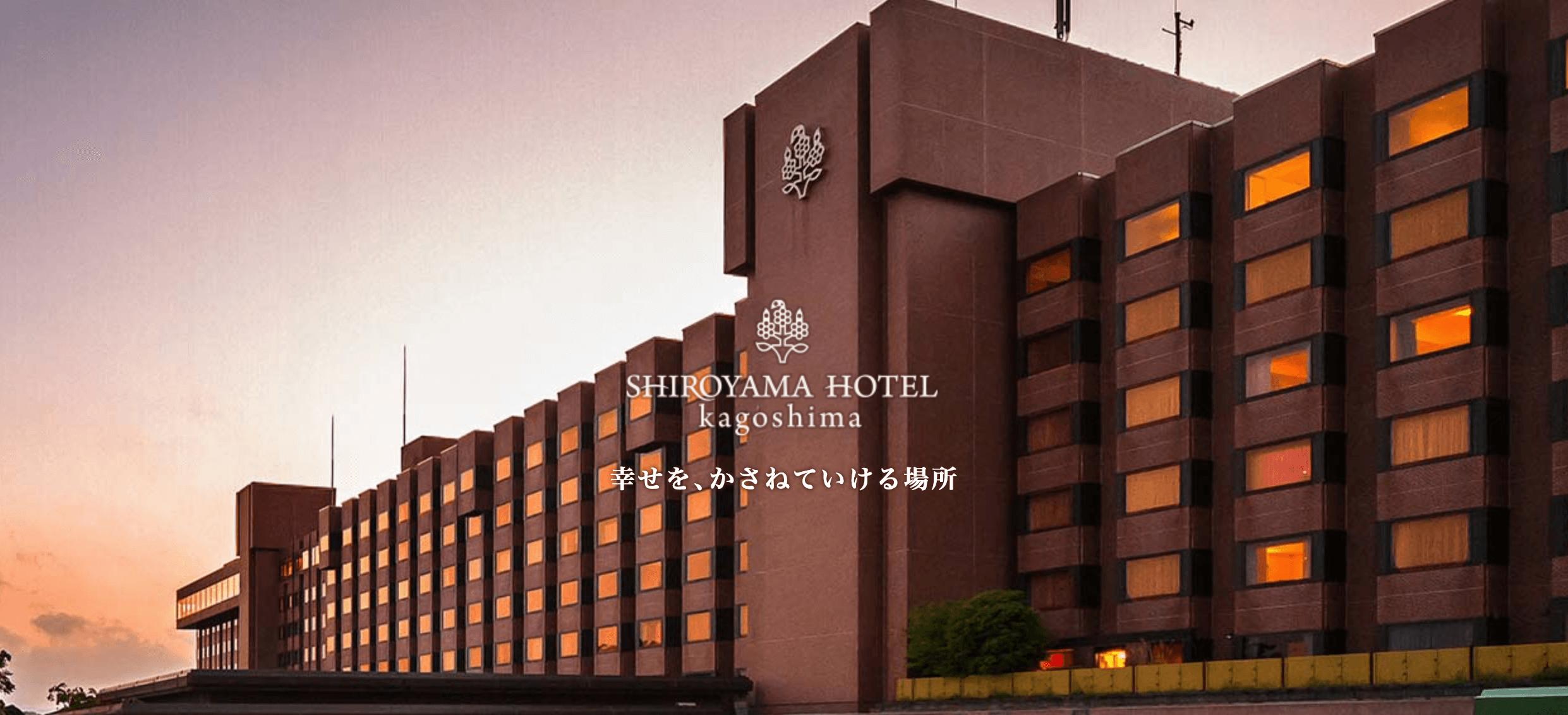 鹿児島でパパ活におすすめなホテル「SHIROYAMA HOTEL kagoshima」