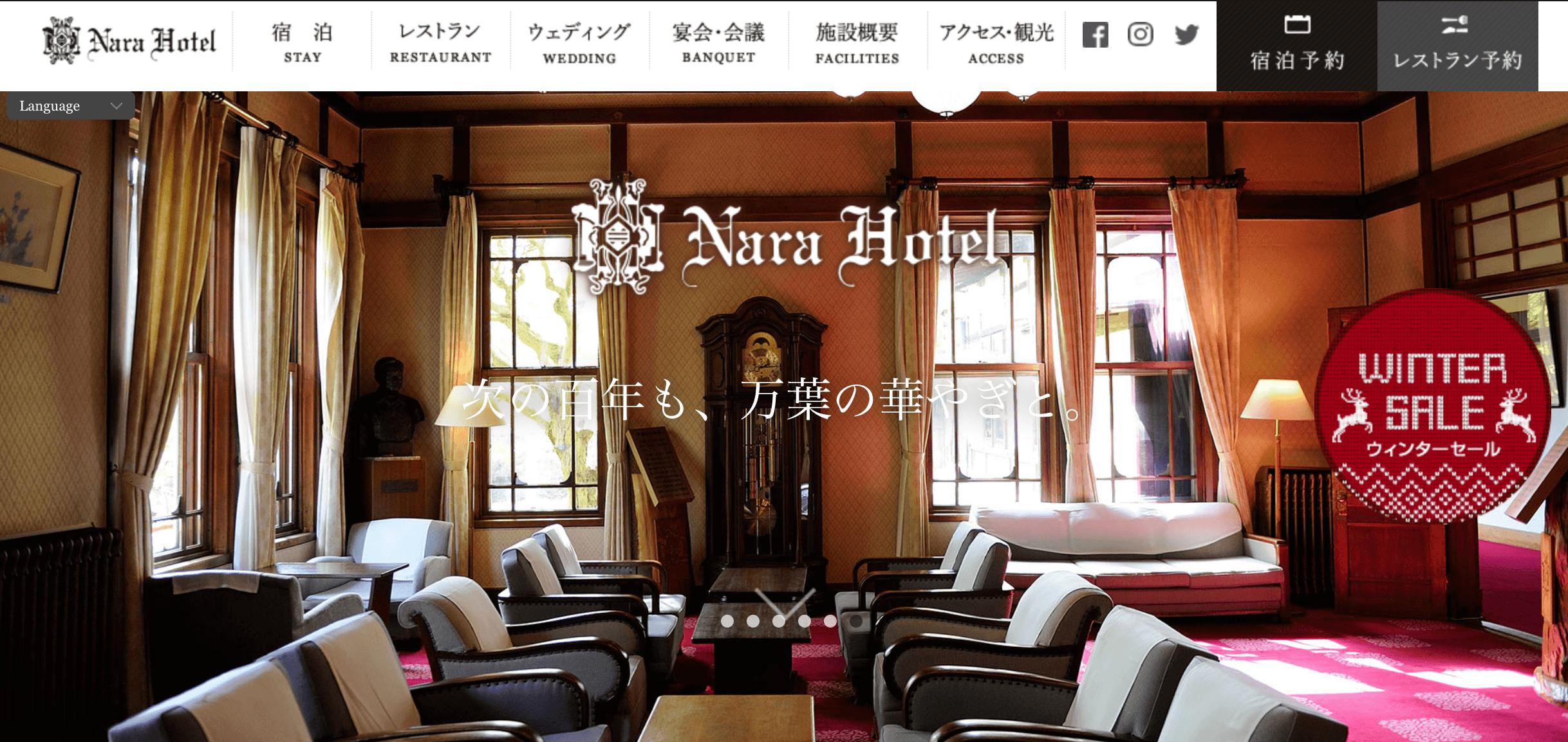 奈良でパパ活におすすめなホテル「奈良ホテル」