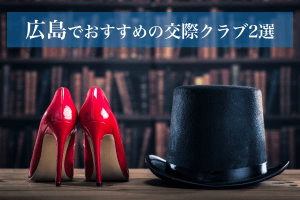 広島でおすすめの交際クラブ2選