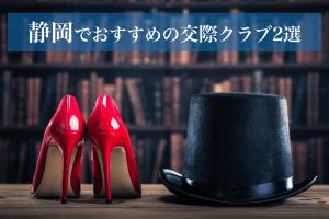静岡でおすすめの交際クラブ2選