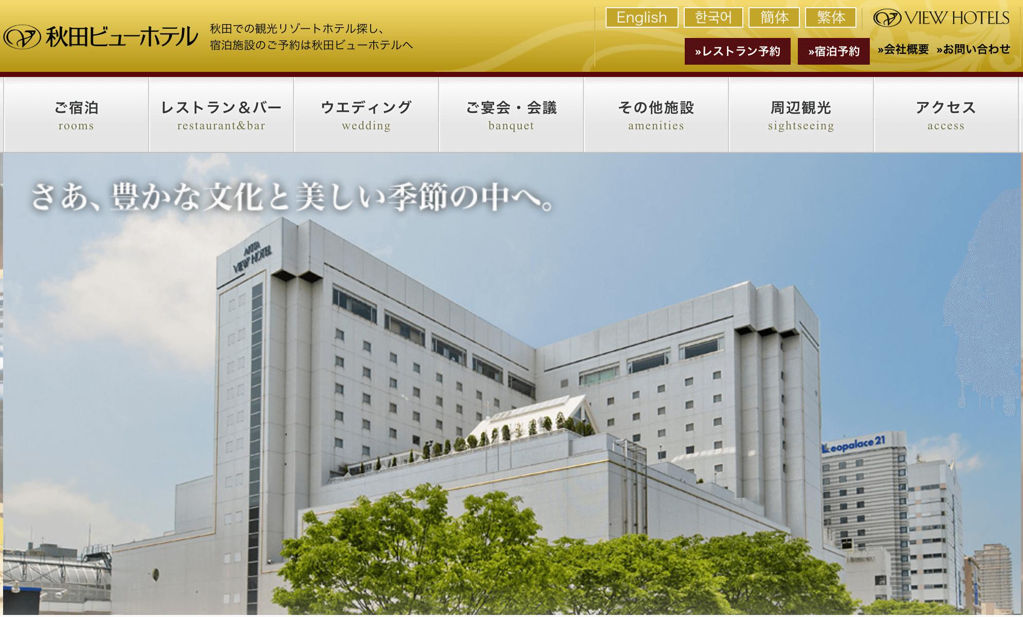 秋田でパパ活におすすめなホテル「秋田ビューホテル」