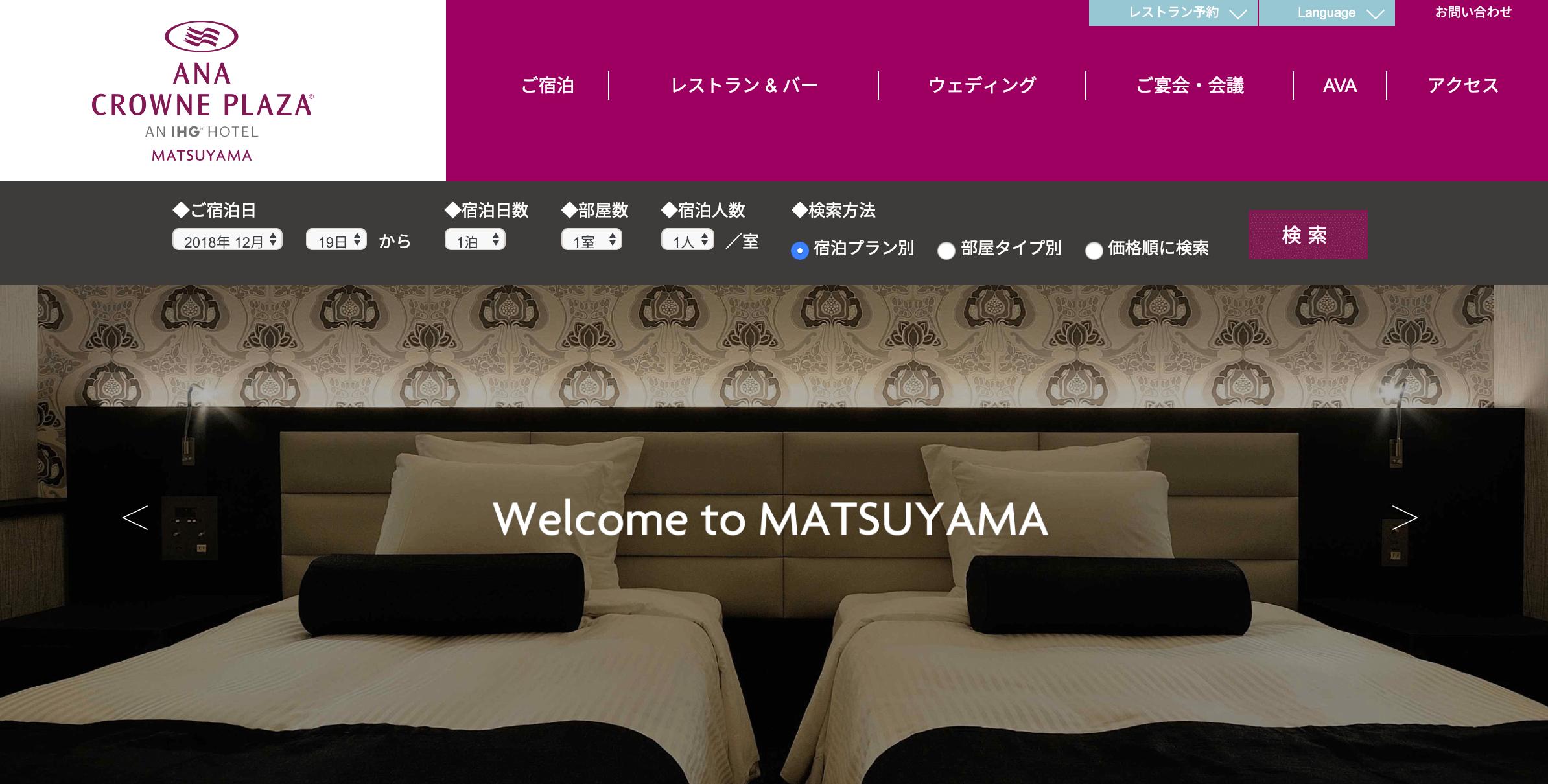 愛媛でパパ活におすすめなホテル「ANAクラウンプラザホテル松山」