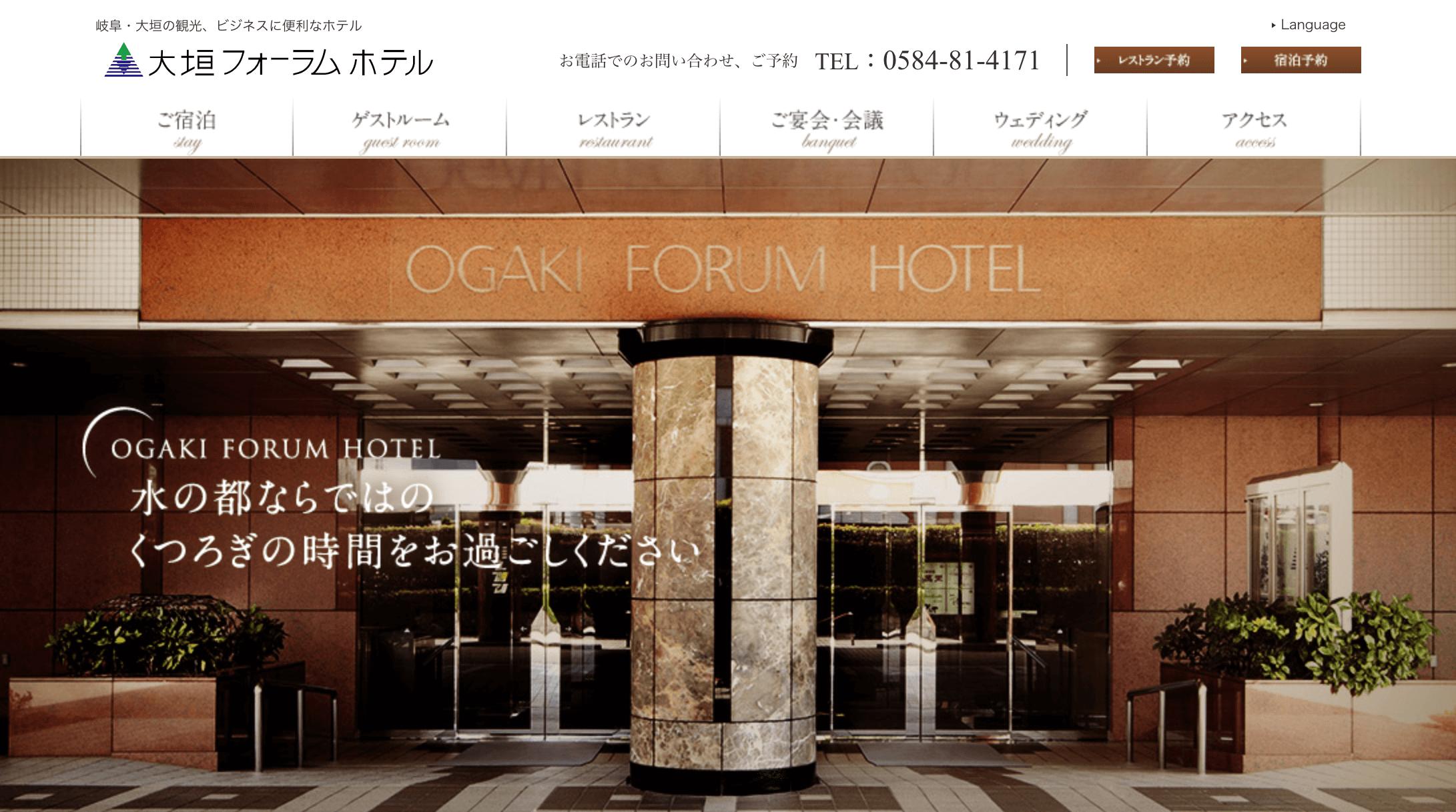 岐阜でパパ活におすすめなホテル「大垣フォーラムホテル」