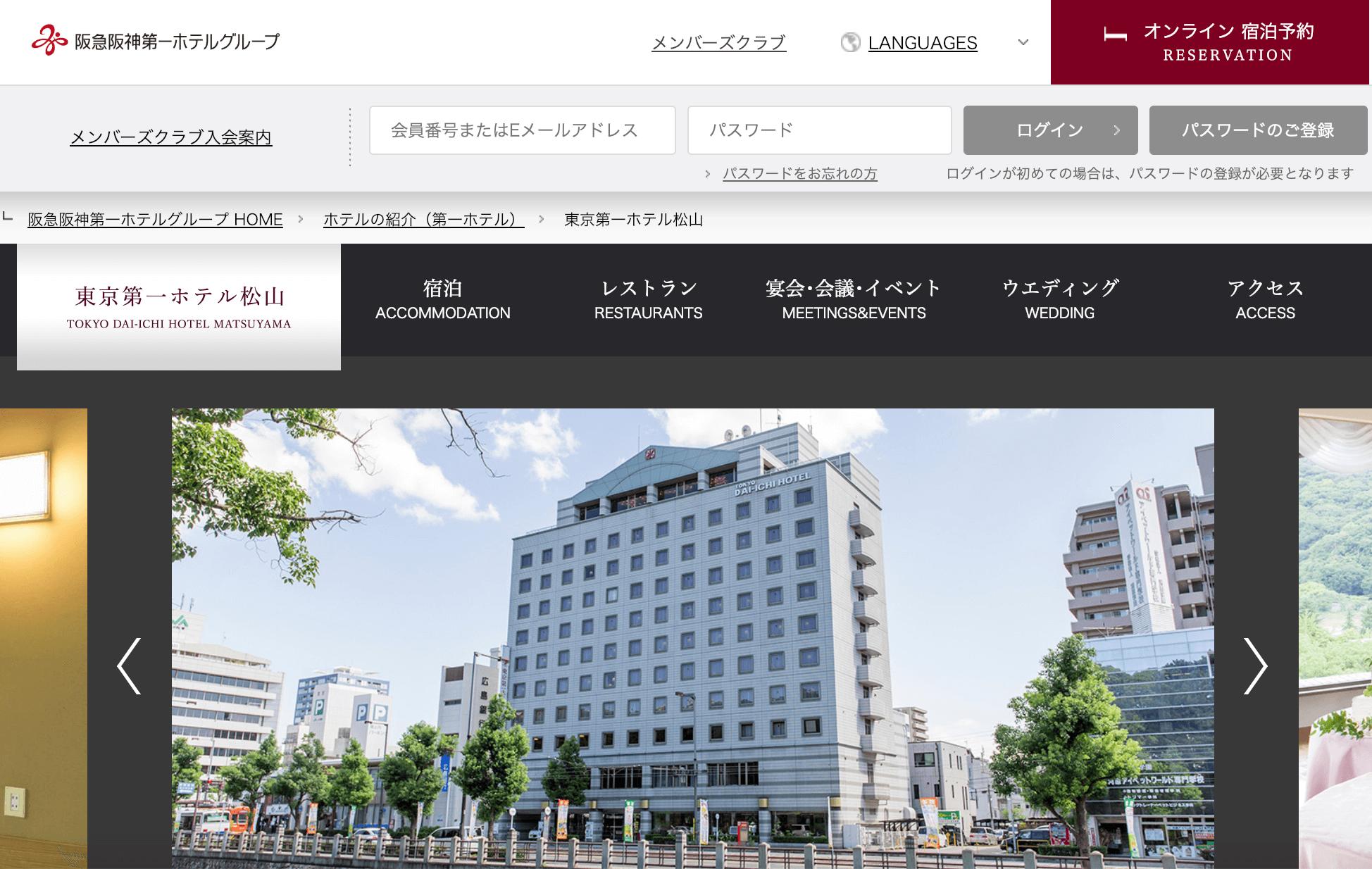 愛媛でパパ活におすすめなホテル「東京第一ホテル松山」