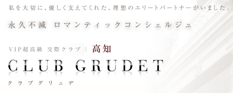 高知の交際クラブ「CLUB GRUDET」