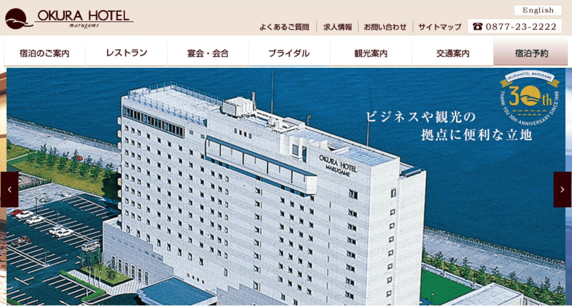 香川でパパ活におすすめなホテル「オークラホテル丸亀」