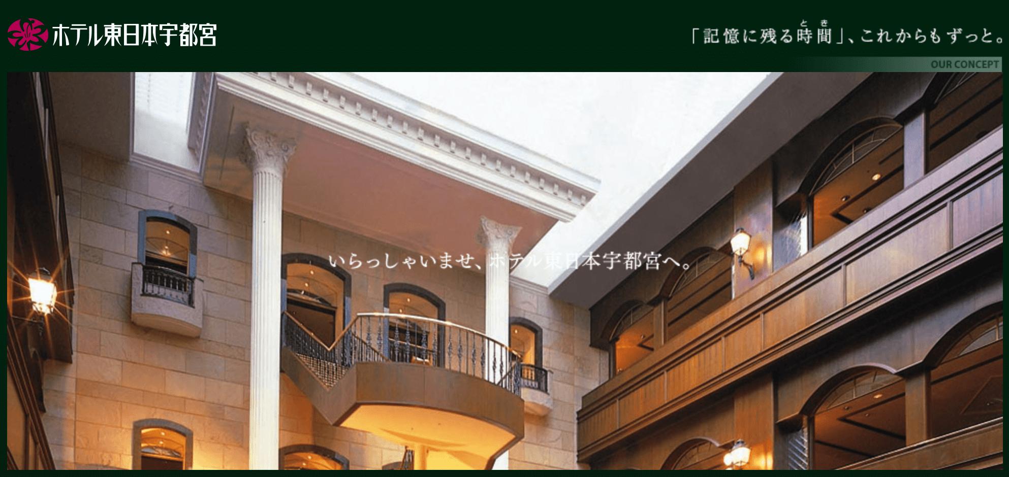 栃木でパパ活におすすめなホテル「ホテル東日本宇都宮」