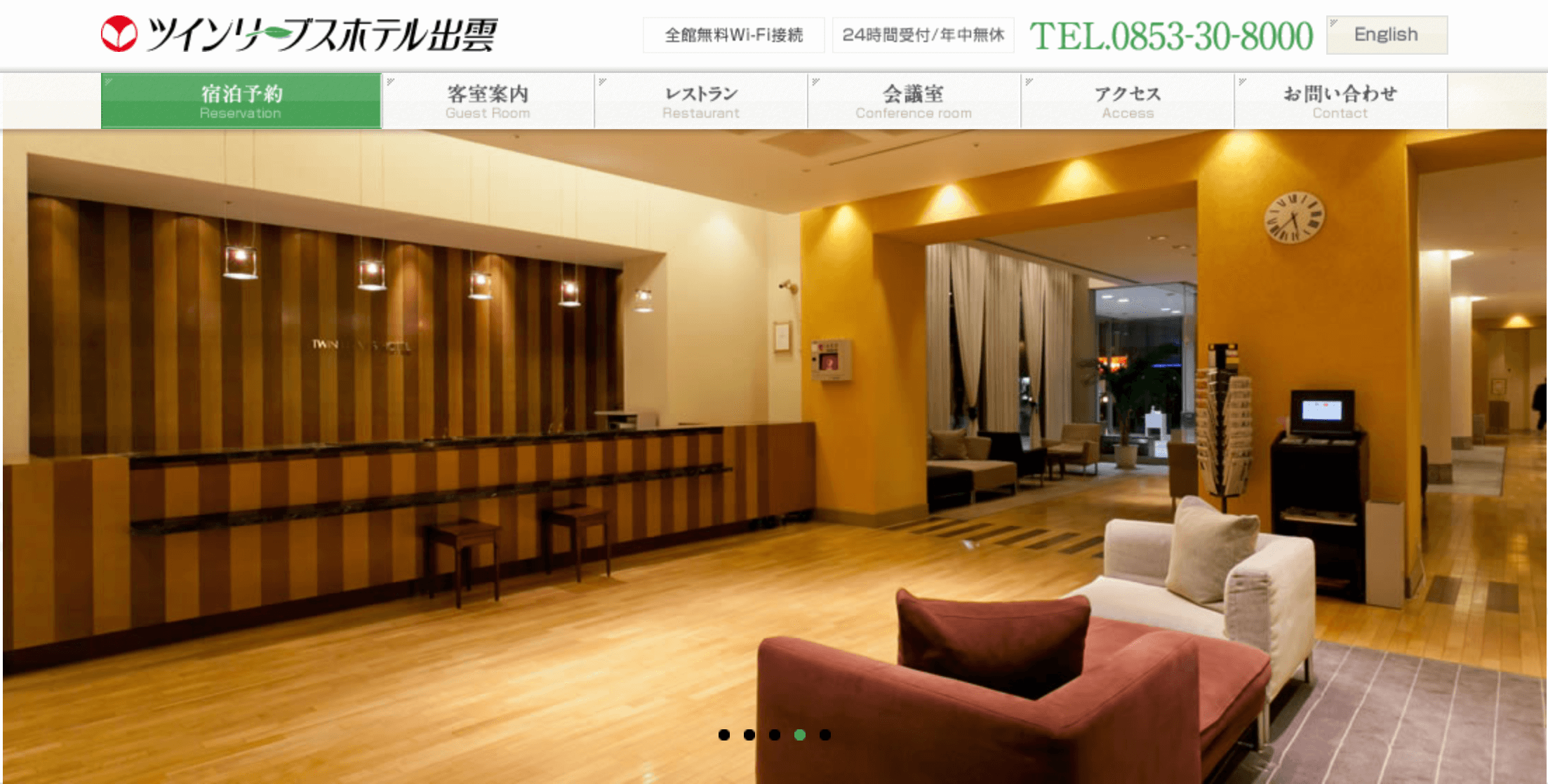 島根でパパ活におすすめなホテル「ツインリーブスホテル出雲」