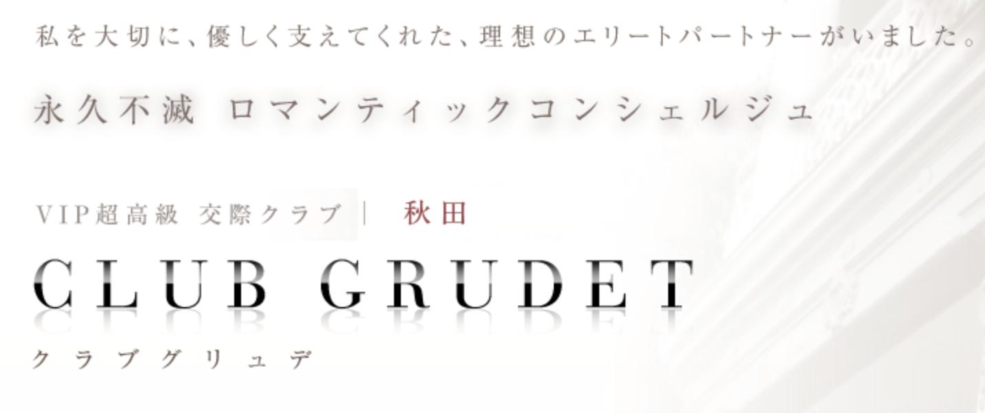 秋田の交際クラブ「CLUB GRUDET」